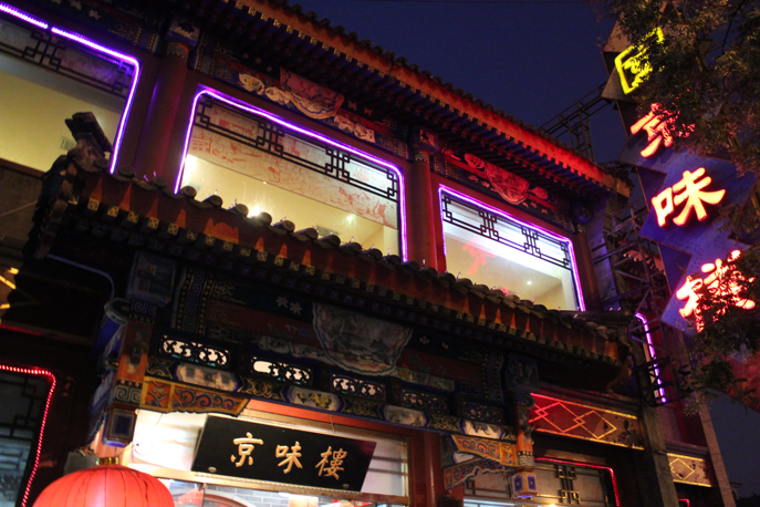 Traditional Chinese Restaurant in Beijing